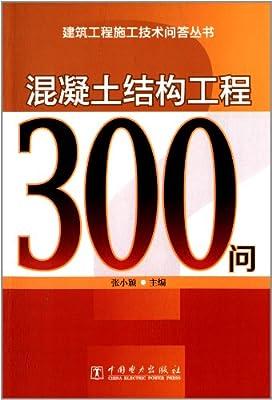 建筑工程施工技术问答丛书:混凝土结构工程300问.pdf