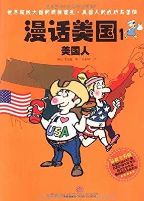 漫话美国1:美国人.pdf