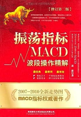 振荡指标MACD:波段操作精解.pdf