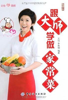 跟大师学做家常菜.pdf