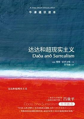 牛津通识读本:达达和超现实主义.pdf