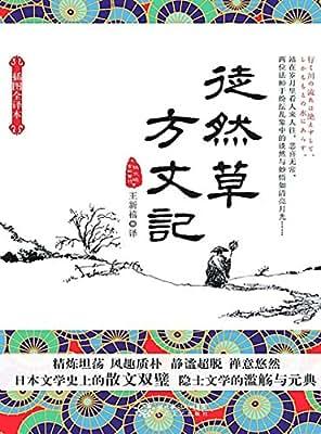 方丈记·徒然草.pdf