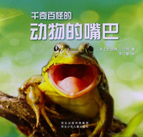 趣味动物知识:千奇百怪的动物的嘴巴