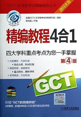 2013GCT精编教程4合1.pdf