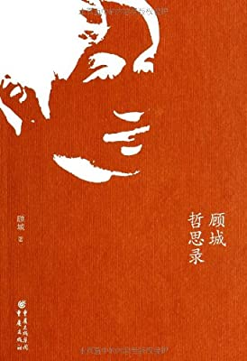 顾城哲思录.pdf