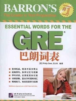 新东方•GRE巴朗词表.pdf