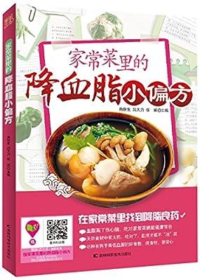 家常菜里的降血脂小偏方.pdf
