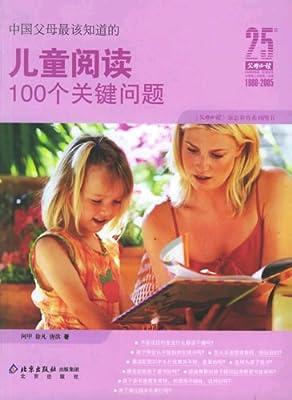 中国父母最该知道的:儿童阅读100个关键问题.pdf