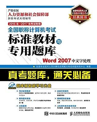 2016年 2017年考试专用全国职称计算机考试标准教材与专用题库 Word 2007中文字处理.pdf