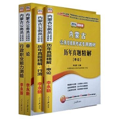 中公 2014年最新版 内蒙古公务员录用考试专用教材 申论+行测 教材+历年 共4本.pdf