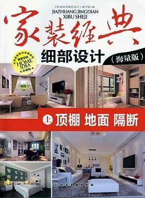 家装经典细部设计顶棚、地面、隔断.pdf