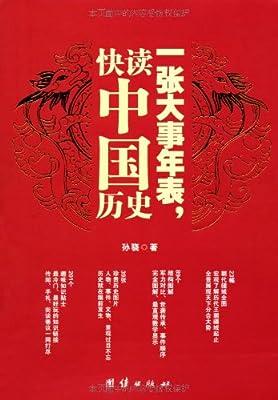 一张大事年表,快读中国历史.pdf