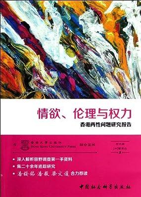情欲、伦理与权力:香港两性问题研究报告.pdf
