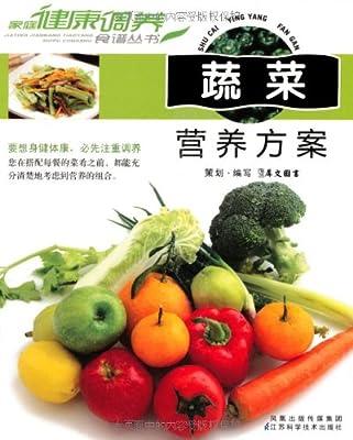 蔬菜营养方案.pdf