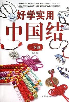 好学实用中国结一本通.pdf