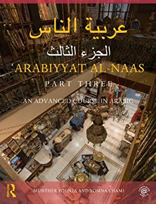 Arabiyyat al-Naas : An Advanced Course in Arabic.pdf