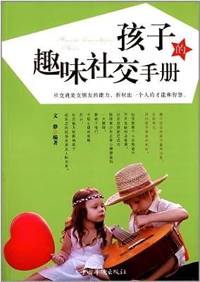 孩子的趣味社交手册.pdf