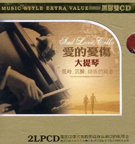 大提琴 爱的忧伤 CD