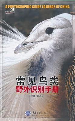 常见鸟类野外识别手册.pdf