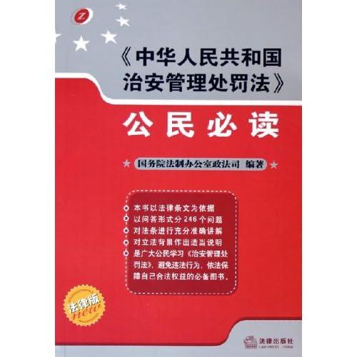 中华人民共和国治安管理处罚法公民必读