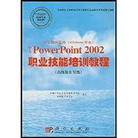 中文PowerPoint 2002职业技能培训教程(高级操作员级)