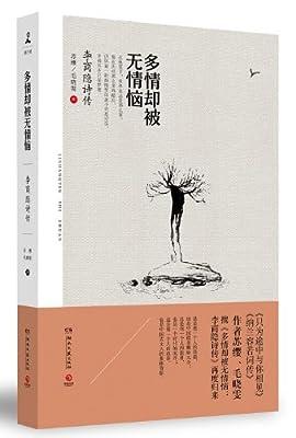 多情却被无情恼:李商隐诗传.pdf