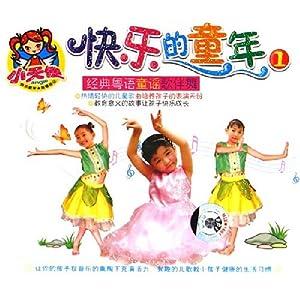 快乐的童年1(2vcd)
