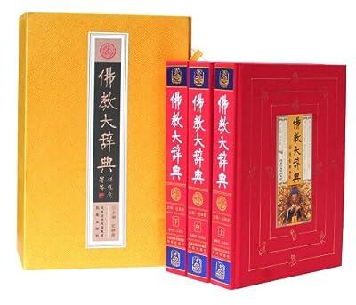 佛教大辞典.pdf