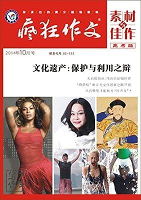 疯狂作文系列:素材与佳作.pdf