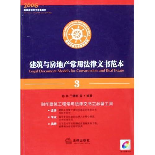 建筑与房地产常用法律文书范本(附光盘3)/2006新编法律文书范本系列