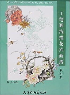 工笔画线描花卉画谱:秋实篇