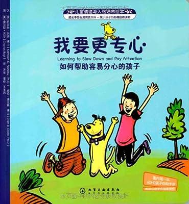 我要更专心:如何帮助容易分心的孩子.pdf