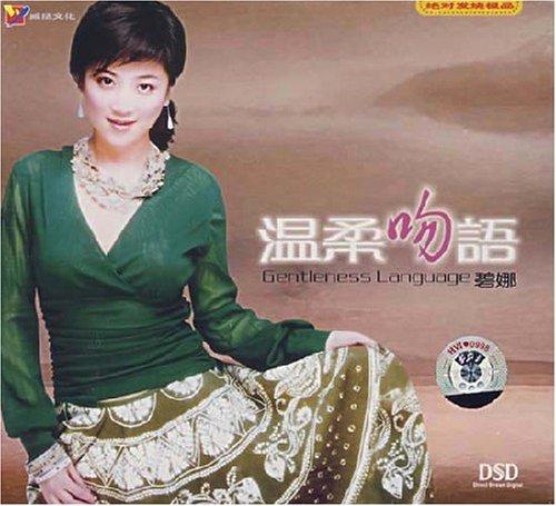 碧娜:温柔吻语(cd-dsd)图片