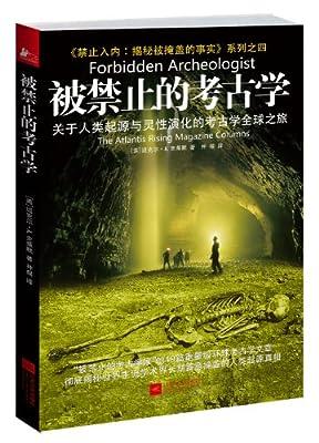 被禁止的考古学:关于人类起源与意识演化的考古学全球之旅.pdf