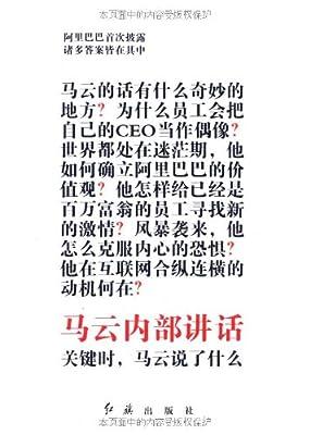 马云内部讲话.pdf