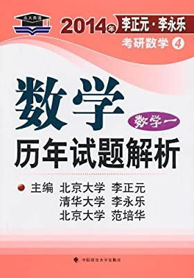 北大燕园•2014年李正元•李永乐考研数学4:数学历年试题解析.pdf