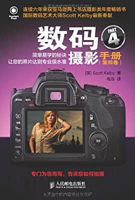 数码摄影手册.pdf