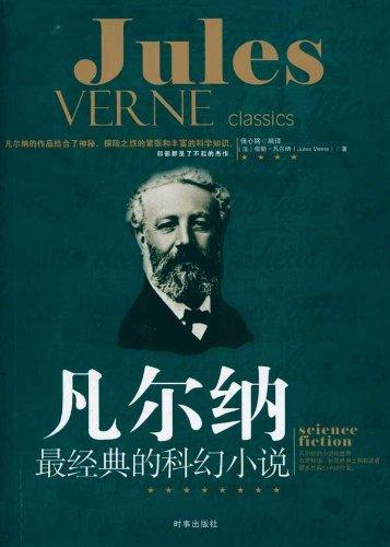 凡尔纳最经典的科幻小说