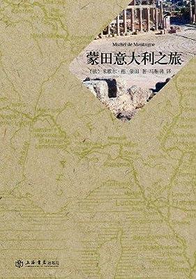 蒙田意大利之旅.pdf