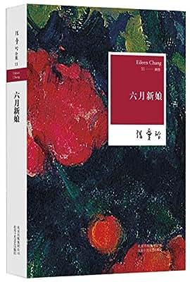 张爱玲:六月新娘.pdf