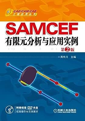 SAMCEF有限元分析与应用实例.pdf