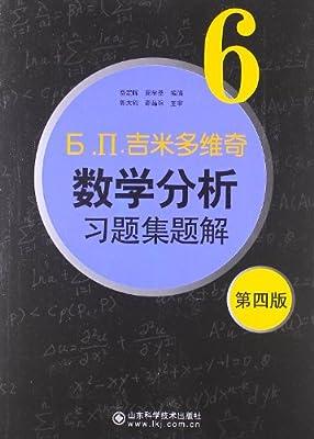 吉米多维奇数学分析习题集题解6.pdf