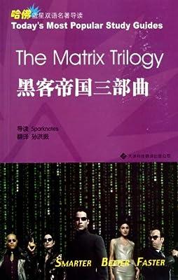 哈佛蓝星双语名著导读:黑客帝国三部曲.pdf