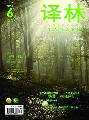 译林 双月刊 2012年06期.pdf