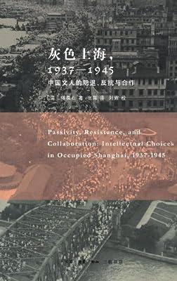 灰色上海,1937-1945:中国文人的隐退、反抗与合作.pdf