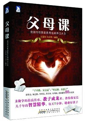 父母课:我国传统家庭教育经典译注大全.pdf