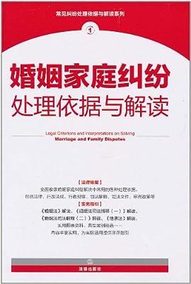 婚姻家庭纠纷处理依据与解读.pdf