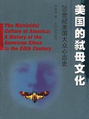 美国的弑母文化:20世纪美国大众心态史.pdf