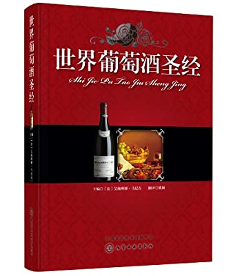 世界葡萄酒圣经.pdf