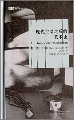 现代主义之后的艺术史.pdf